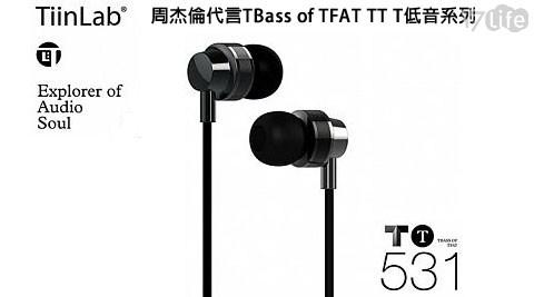 TiinLab/周杰倫代言/TBass of TFAT TT/ T低音系列/TT531