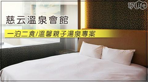 慈云溫泉會館/慈云/溫泉/烏來老街/原住民/泡湯/湯房/親子
