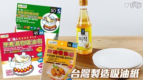 百特/兔寶/台灣製/炸物/湯物/吸油紙/廚房/百特兔寶