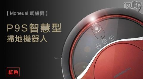 【Moneual瑪紐爾】P9S智慧型掃地機器人(紅色)