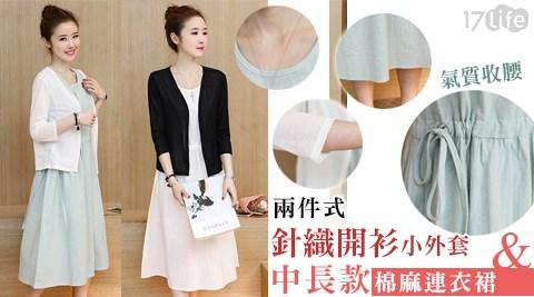 氣質/棉麻/連衣裙/針織/開衫/小外套/兩件式