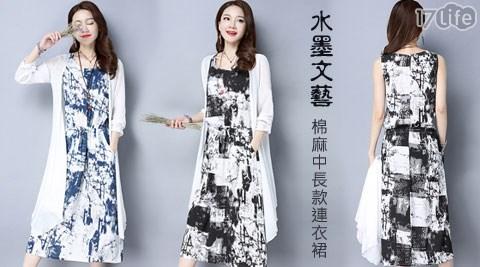 平均最低只要439元起(含運)即可享有水墨文藝棉麻中長款連衣裙:1入/2入/4入/6入,多色多尺寸!
