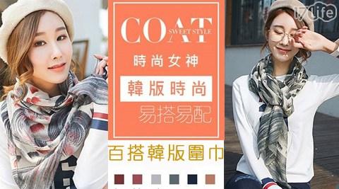 平均每條最低只要158元起(含運)即可購得時尚百搭韓版圍巾-圈圈款1條/2條/4條/6條,多色任選。