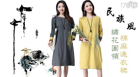 平均每入最低只要468元起(含運)即可享有民族風繡花圓領棉麻連衣裙1入/2入/4入/6入,顏色:灰色/黃色,多尺寸任選。