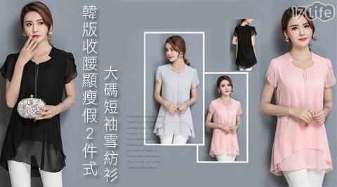 平均最低只要299元起(含運)即可享有韓版收腰顯瘦假2件式大碼短袖雪紡衫1入/2入/3入/4入/6入,多色多尺碼任選。
