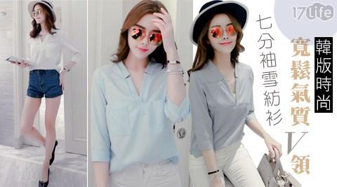 平均最低只要330元起(含運)即可享有韓版時尚寬鬆氣質V領7分袖雪紡衫1入/2入/3入/4入/6入,多色多尺碼任選。