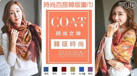 平均每條最低只要158元起(含運)即可購得時尚百搭韓版圍巾-大麥款1條/2條/4條/6條,多色任選。