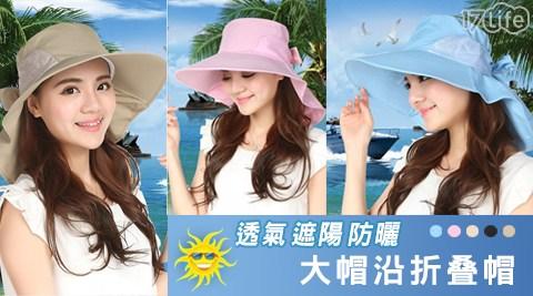 平均最低只要205元起(含運)即可享有透氣遮陽防曬大帽沿折叠帽:1入/2入/4入,顏色:卡其/米黃/湖藍/黑色/粉紫。