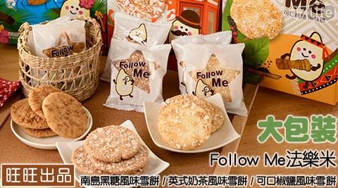 旺旺出品Follow Me法樂米-南島黑糖風味雪餅/英式奶茶風味雪餅/可口椒鹽風味雪餅144g(大包裝)
