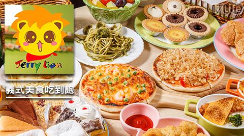 Jerry Lion/jerry/lion/吃到飽/板橋/義大利麵/披薩/pizza/下午茶/聚餐