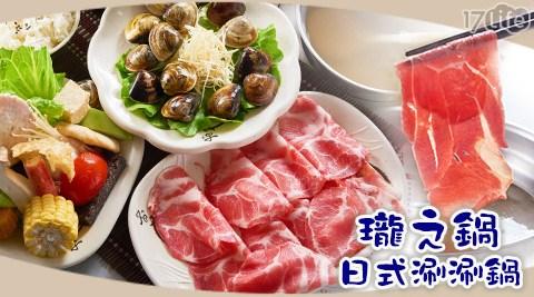 火鍋/涮涮鍋/錢都/化成路/幸福東路/捷運/化成路/瓏之鍋日式涮涮鍋