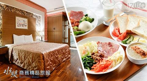 水緹商務精品旅館/水緹/商務/精品旅館/台南