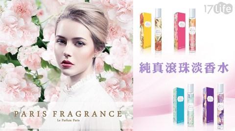 平均最低只要235元起(含運)即可享有【paris fragrance巴黎香氛】純真滾珠淡香水1支/2支/4支/8支(10ml/支),多香味任選。