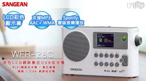 SANGEAN/WiFi/USB/ 網路收音機 /WFR-28C