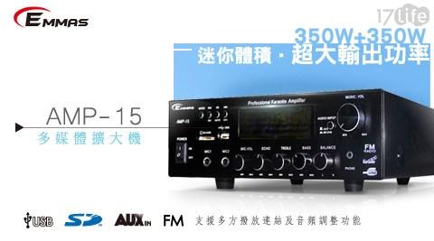 EMMAS/350W+350W/多媒體/擴大機 /AMP-15
