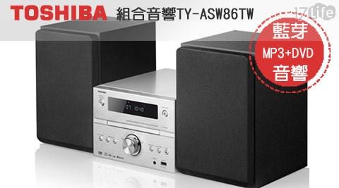 TOSHIBA/ DVD/MP3/USB/藍芽/床頭音響/(TY-ASW86TW)