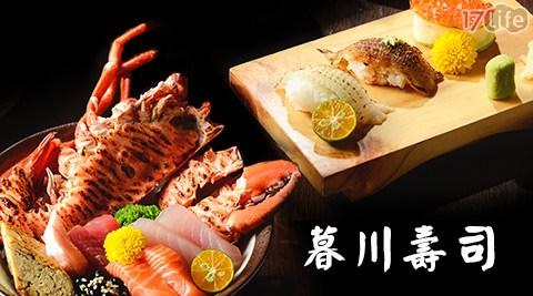 暮川/壽司/日式/生魚片/刺身