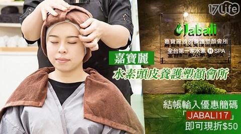 嘉寶麗水素頭皮養護塑顏會所