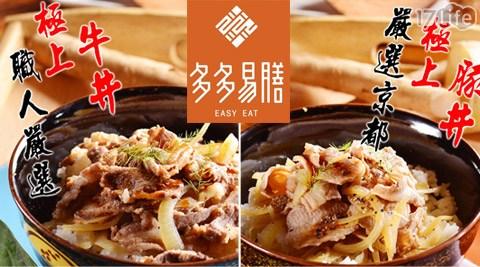 平均每盒最低只要80元起(4盒免運)即可購得多多易膳丼飯系列1盒/6盒/8盒,口味:職人牛/京都豚。