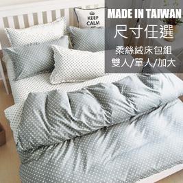 【BUTTERFLY】台灣製造柔絲絨床包枕套組