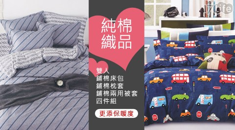 【BEDDING】純棉雙人兩用被套鋪棉床包組