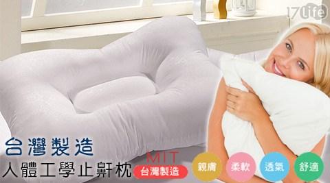 台灣製造/人體工學/止鼾枕