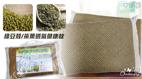 平均每入最低只要470元起(含運)即可購得【BUTTERFLY】綠豆殼/茶葉透氣健康枕任選1入/2入/4入。