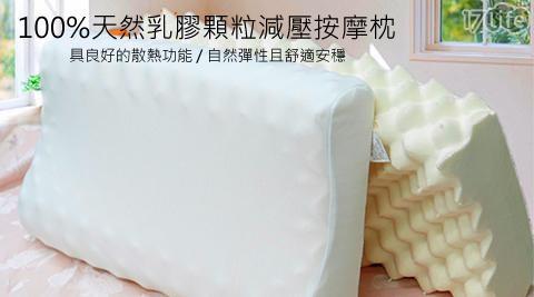 乳膠/乳膠枕/散熱