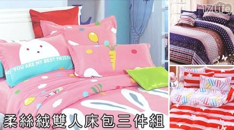 平均每組最低只要349元起(含運)即可享有【BUTTERFLY】台灣製柔絲絨雙人床包三件組1組/2組,多款式任選。