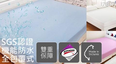 BUTTERFLY/3M/防水/全包覆式/保潔墊