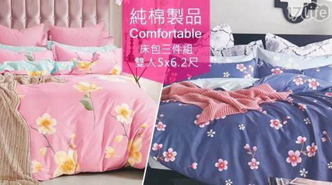 【BEDDING】100%COTTON舒柔純棉床包組(含枕套)-單人