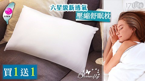 只要 399 元 (含運) 即可享有原價 599 元 【買一送一】【BUTTERFLY 】六星級新透氣壓縮舒眠枕