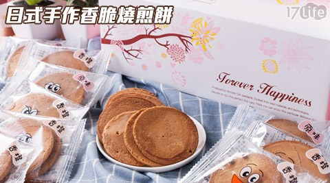 日本/日式/手作/香脆/燒煎餅/煎餅/香橙/茶點/清明/拜拜