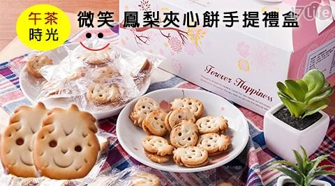 午茶時光微笑鳳梨夾心餅手提禮盒(100片/盒)