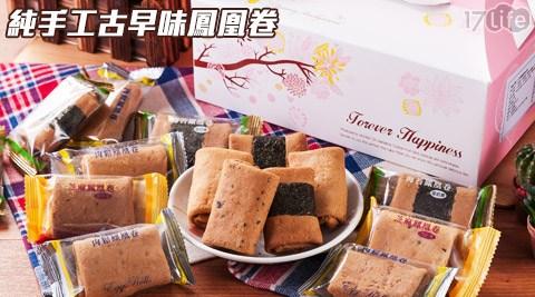 純手工/古早味/鳳凰卷/肉鬆/海苔/芝麻/配茶/茶點/懷舊