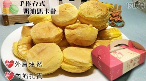 手作/台式/奶油/馬卡龍/點心/下午茶