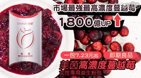 美茵/高濃度/蔓越莓/女性專利/女性/益生粉包/即期良品/保健/俏媛