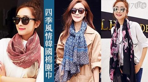 平均最低只要127元起(含運)即可享有四季風情韓國棉圍巾1入/2入/4入/6入/10入/16入,款式:A/B/C,多色任選。
