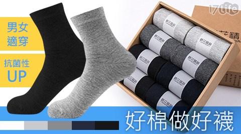 好棉/襪/純色/襪子/短襪/中筒襪