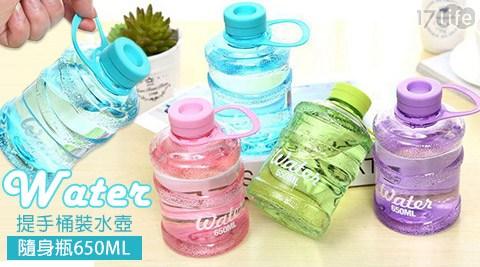 平均最低只要68元起(含運)即可享有提手桶裝水壺隨身瓶650ML平均最低只要68元起(含運)即可享有提手桶裝水壺隨身瓶650ML:1入/2入/4入/8入/16入,顏色:粉/藍/綠/紫。