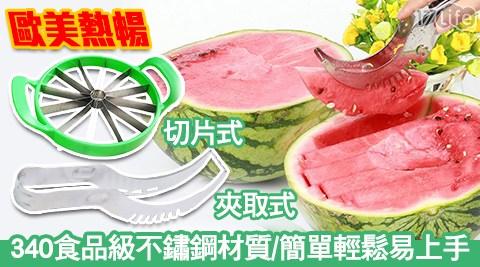 不鏽鋼/西瓜/切片/涼爽/夏季/水果