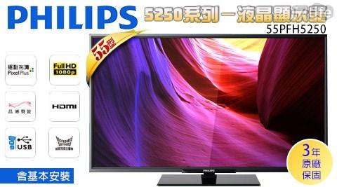 只要20,880元(含運)即可享有原價23,900元PHILIPS 5250系列 55吋液晶顯示器(55PFH5250)(含基本安裝)只要20,880元(含運)即可享有原價23,900元PHILIPS 5250系列 55吋液晶顯示器(55PFH5250)(含基本安裝)1台,享3年原廠保固服務。