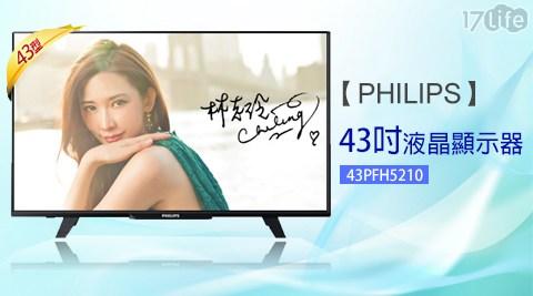 PHILIPS /43吋/液晶顯示器/ (43PFH5210)