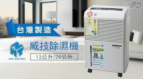 只要5,780元起(含運)即可享有【威技】原價最高8,250元台灣製造  除濕機13公升 (WDH-930ED-13R) / 26公升 (WDH-050ED-26R)1台。