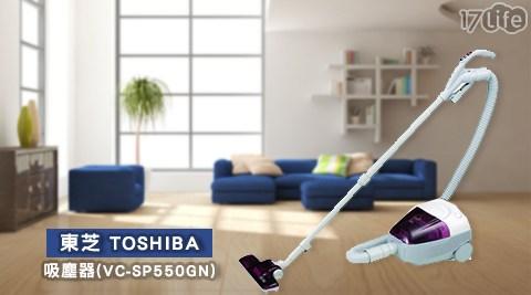 只要2,366元(含運)即可享有【東芝 TOSHIBA】原價4,590元吸塵器(VC-SP550GN)1台,享1年保固!