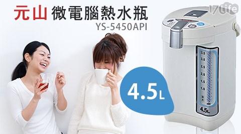 元山/4.5L微電腦熱水瓶/YS-5450API/熱水瓶/微電腦熱水瓶/4.5L熱水瓶