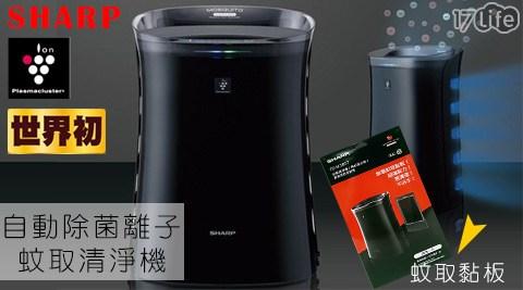 SHARP 夏普-蚊取2合1自動除菌離子蚊取清淨機11.5坪(FU-GM50T)
