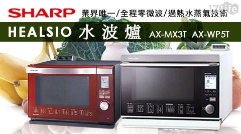 SHARP/夏普/HEALSIO/水波爐/26公升/AX-MX3T/31公升/AX-WP5T