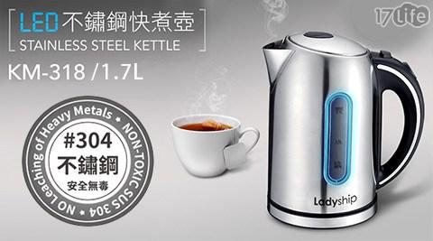 Ladyship/貴夫人/1.7L/LED/304不鏽鋼快煮壺/KM-318/快煮壺