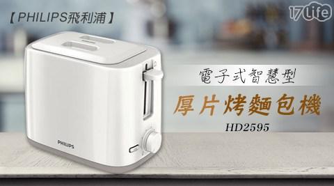 【PHILIPS飛利浦】/電子式/智慧型 /厚片 /烤麵包機/ HD2595